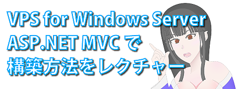Windows Server 構築