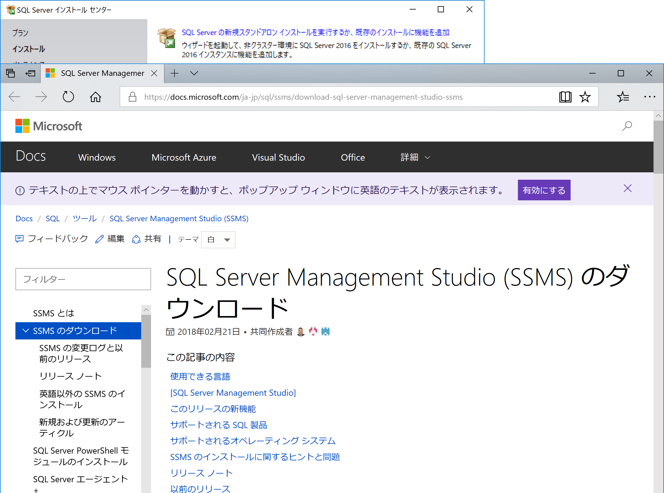 SQL Server Management Studio (SSMS)をインス …