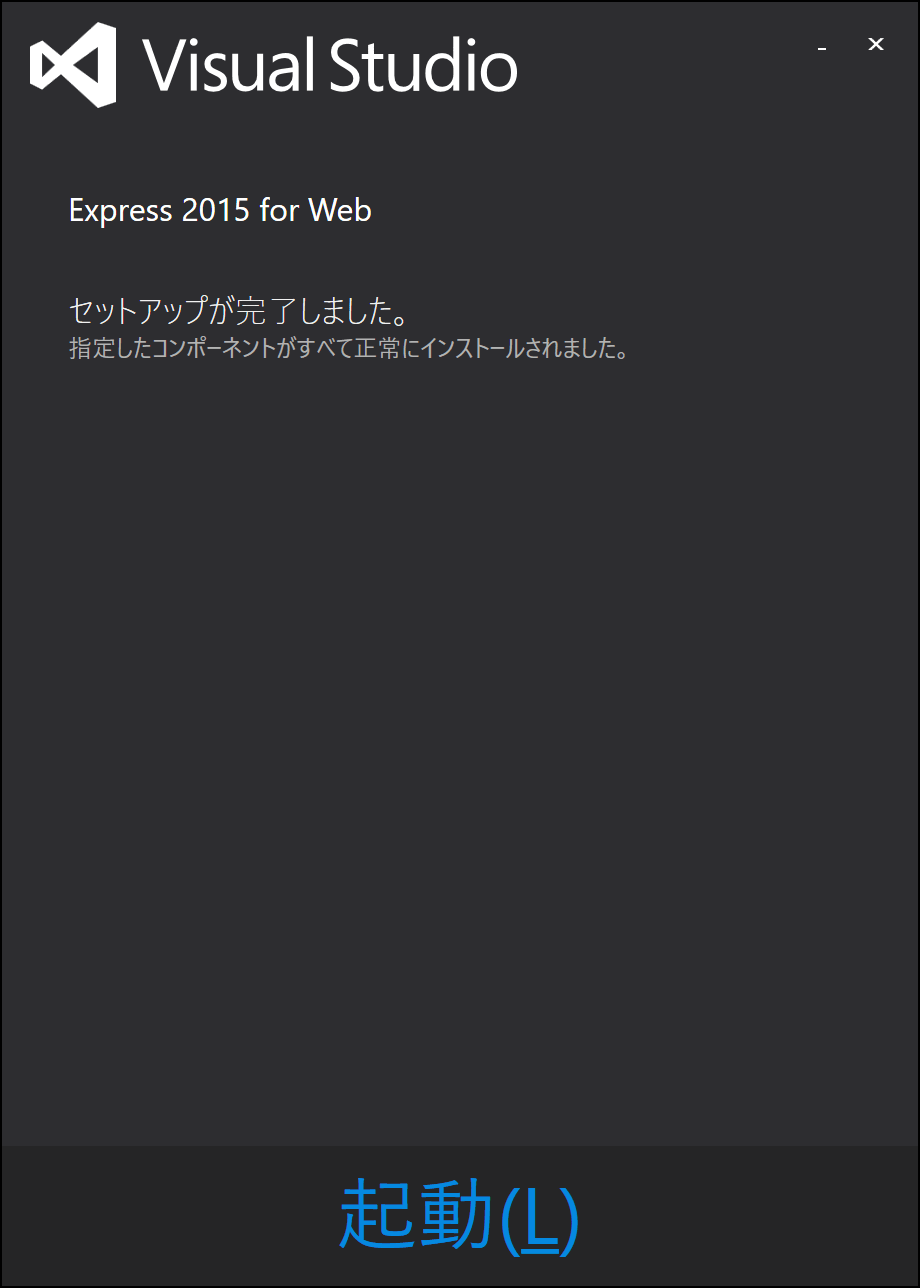 Visual Studio Express インストール